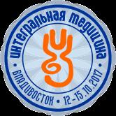 Программа «Интегральная медицина» Дата: 12—15 октября 2017 Место проведения: Владивосток