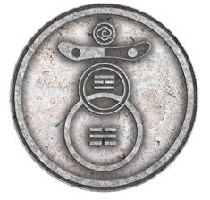 8 Интегральный даосский символ